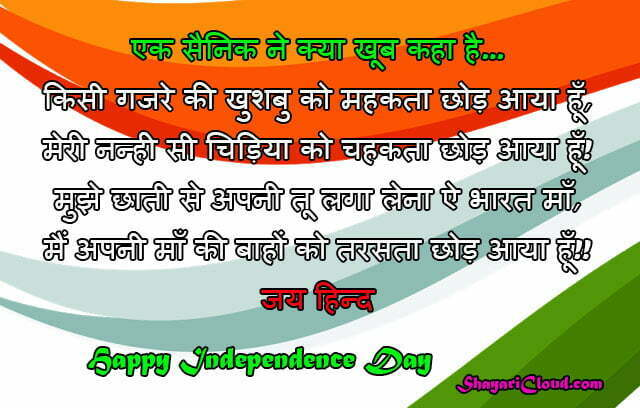 Soldier Shayari on Independence day