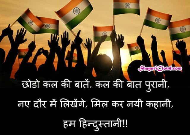 Swatantrata Diwas Desh Bhakti shayari SMS Images