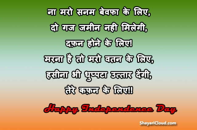 Swatantrata Diwas Ki Badhai Shayari Images