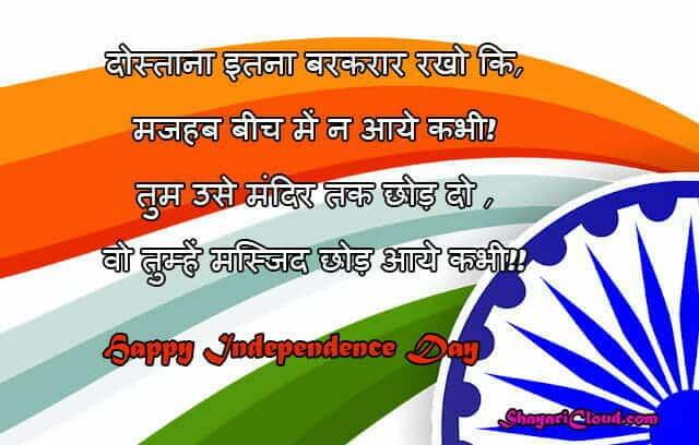 Swatantrata Diwas Par Shayari in hindi