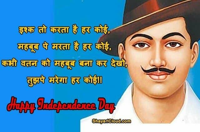 Top 50+ Happy Independence Day Shayari In Hindi 2019, Wishes