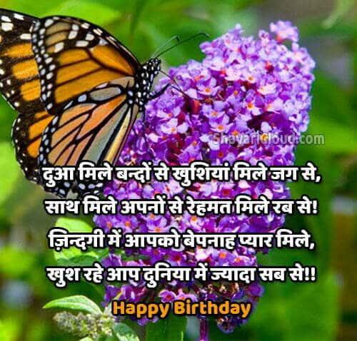 Happy Birthday Shayari on Images
