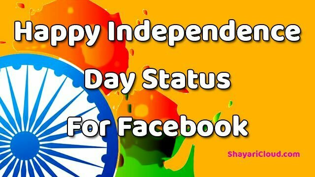 Happy Independence Day Status in Hindi