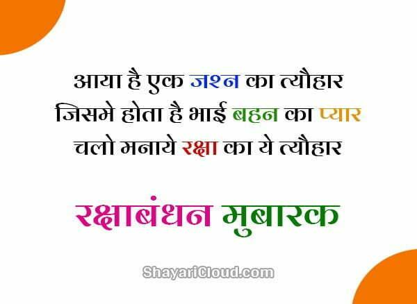 Images for raksha bandhan shayari in hindi