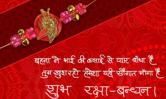 Raksha Bandhan Photo Gallery