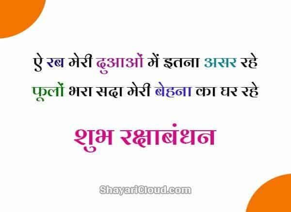 Raksha Bandhan ki hardik shubhkamnayein images