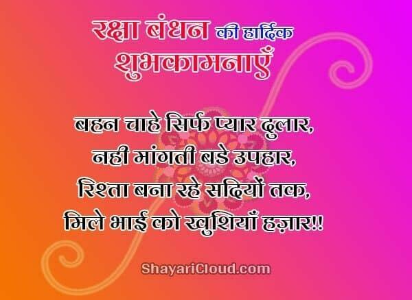 Shayari on Raksha Bandhan in Hindi
