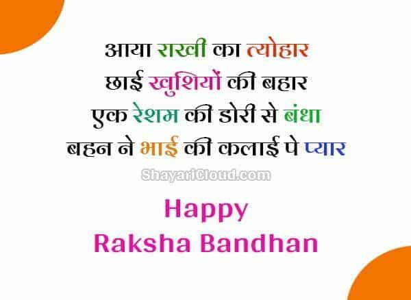 raksha bandhan shayari in hindi hd images