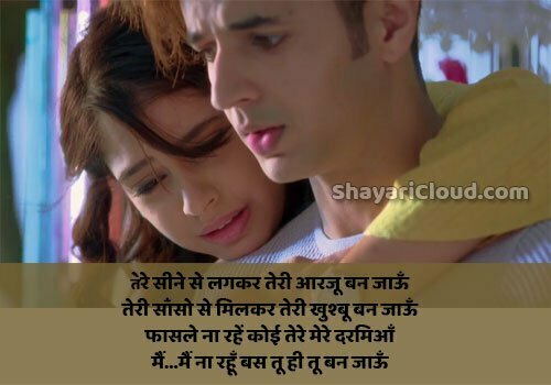 Romantic Hindi Shayari For Lover photo