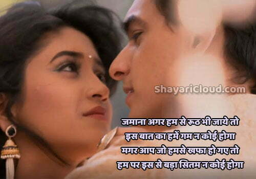 Romantic Shayari And Image