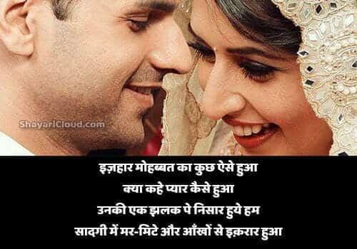 Romantic Shayari Images For Boyfriend