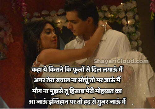 Romantic Shayari Images For Boyfriend