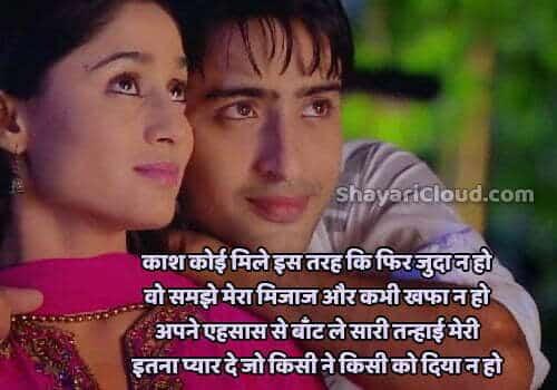 Romantic Shayari Photo