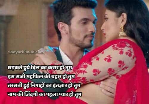 Romantic Shayari Wallpaper Download