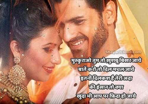 Romantic Shayari With Photo