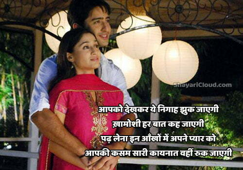 Romantic Shayari With Pictures