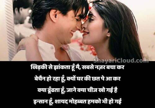 Romantic Shayari in Hindi for Lovers images
