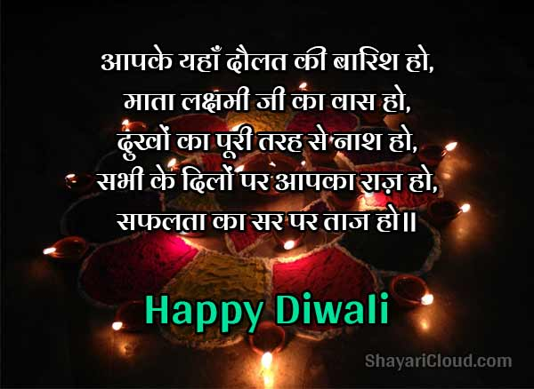 Best Wishes on Diwali in Hindi