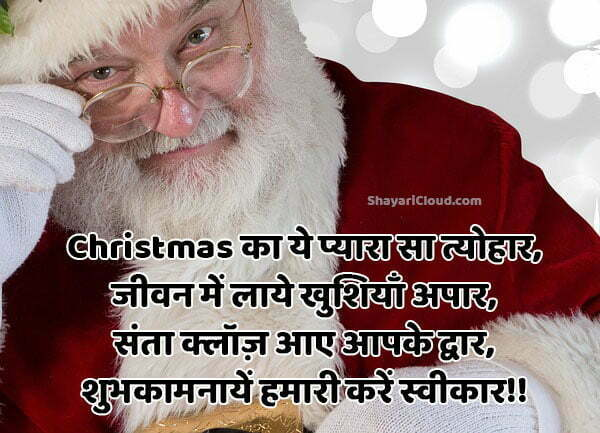 Merry Christmas Wishes Greeting Shayari
