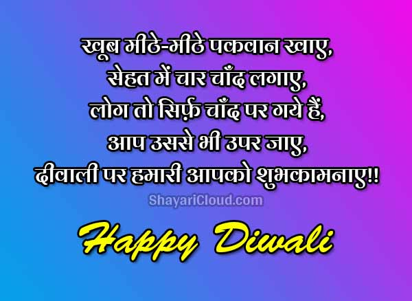 Diwali Quotes in Hindi with images to download