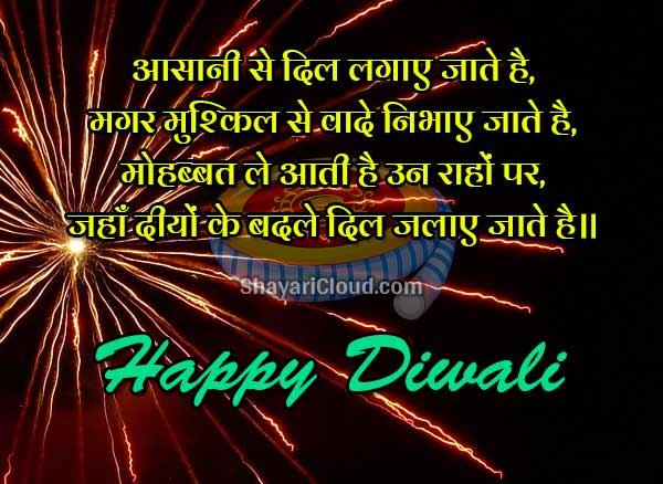Diwali Sad Shayari in Hindi 2021