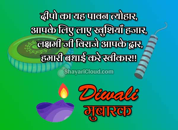Diwali Wishes HD Photos to download