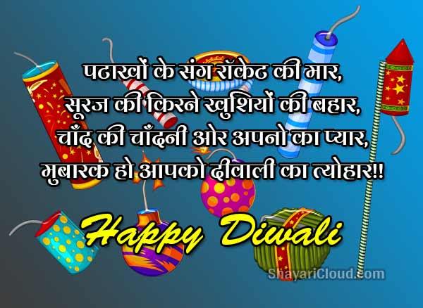 Diwali ki Shayari Hindi mein