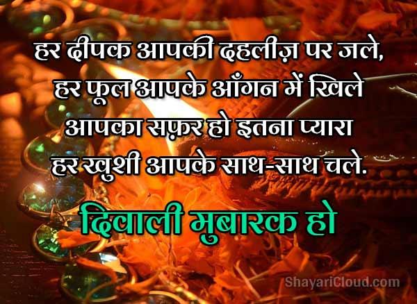Happy Diwali Shayari in Hindi Hd photos to download