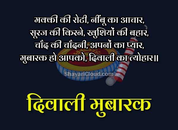 Happy Diwali Shayari with hd images to download