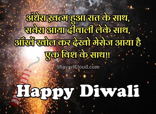 Happy Diwali Wishes Shayari in hindi