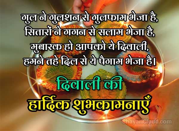 Happy Diwali Wishes in Hindi 2021