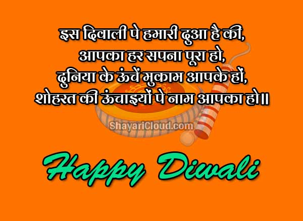 Happy Diwali Wishes in Hindi Font with images to download