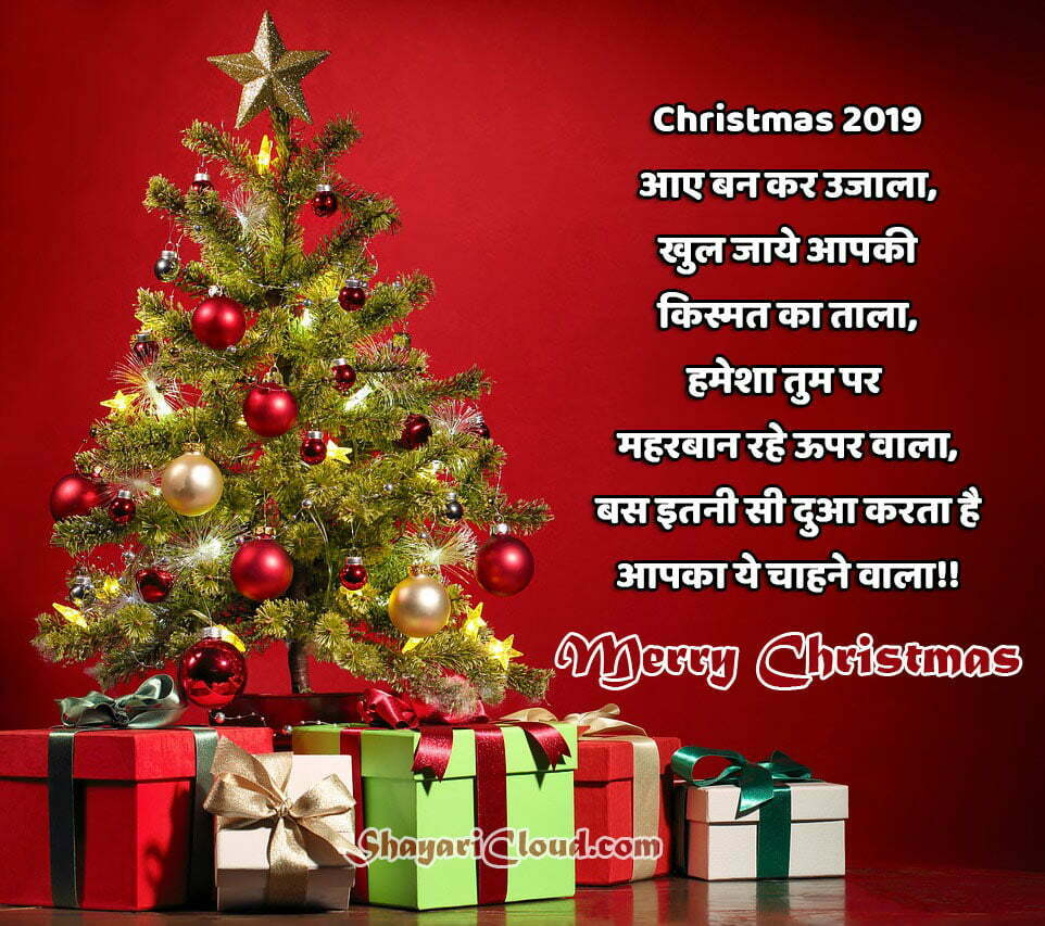 Merry Christmas Wishes SMS Messages