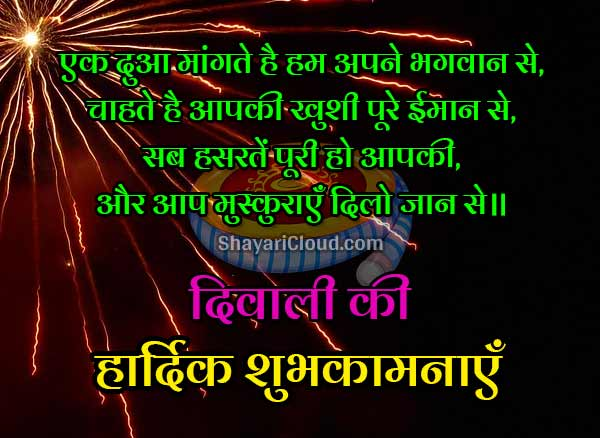 Very Sad Diwali Love Shayari For Lovers