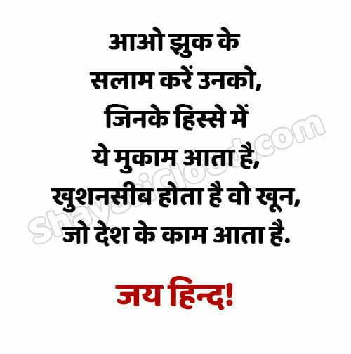 26 जनवरी गणतंत्र दिवस पर शायरी हिंदी में
