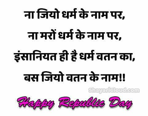 26 January Shayari Hindi Mai with images