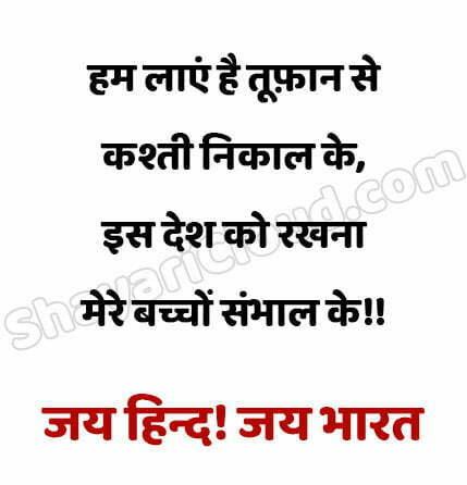 Desh Bhakti Shayari and Wishes on Republic Day