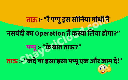 haryanvi jokes haryanavi 2019 images