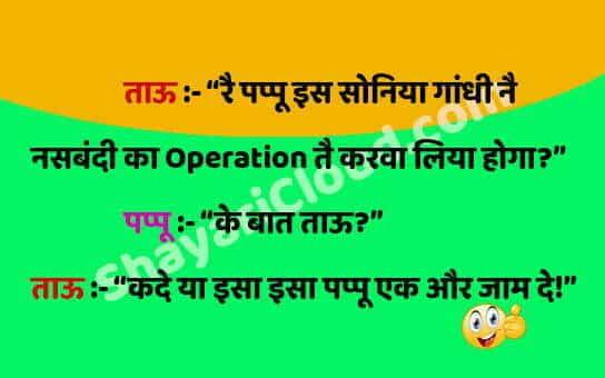 haryanvi jokes haryanavi 2019 images