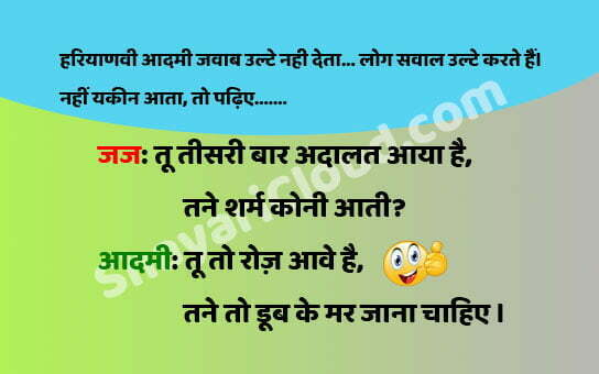 Funny Haryanvi Jokes in Hindi 2020