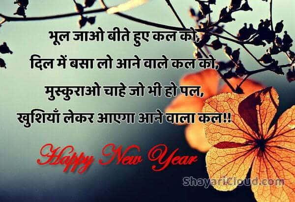 Happy New Year Shayari Images Download