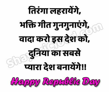 Happy Republic Day Wishes in Hindi HD images