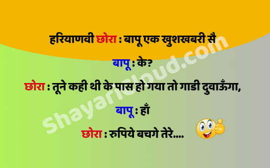 Haryanvi Chhora Jokes and Chutkule in Hindi