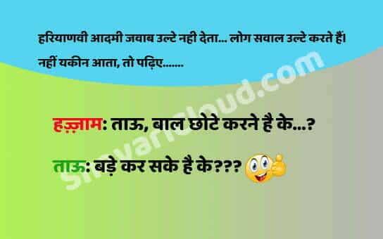 Haryanvi Chutkule images to Download