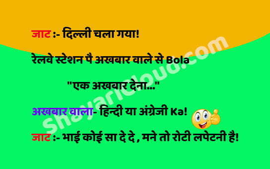 Haryanvi Jaat Jokes in Hindi