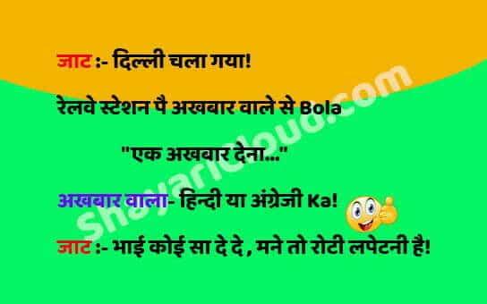 Haryanvi Jaat Jokes in Hindi