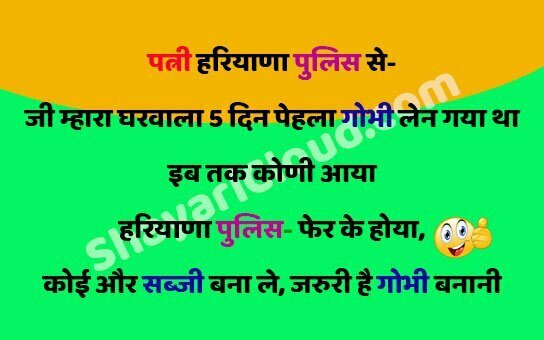 Haryanvi Police Jokes in Hindi with Images