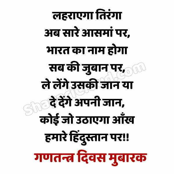 Heart Touching Republic Day Shayari in Hindi with pic to share