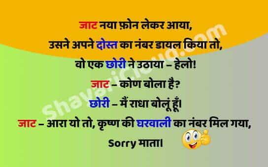 Jaat Haryanavi Jokes & Chutkule