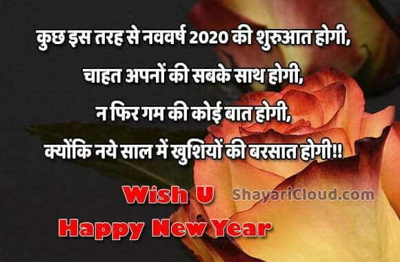 New Year Ki Shayari with Images to download